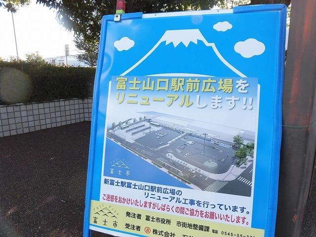 全面リニューアルに向けた新富士駅富士山口広場の工事が本格化  あと1年、少し我慢を_f0141310_07413329.jpg