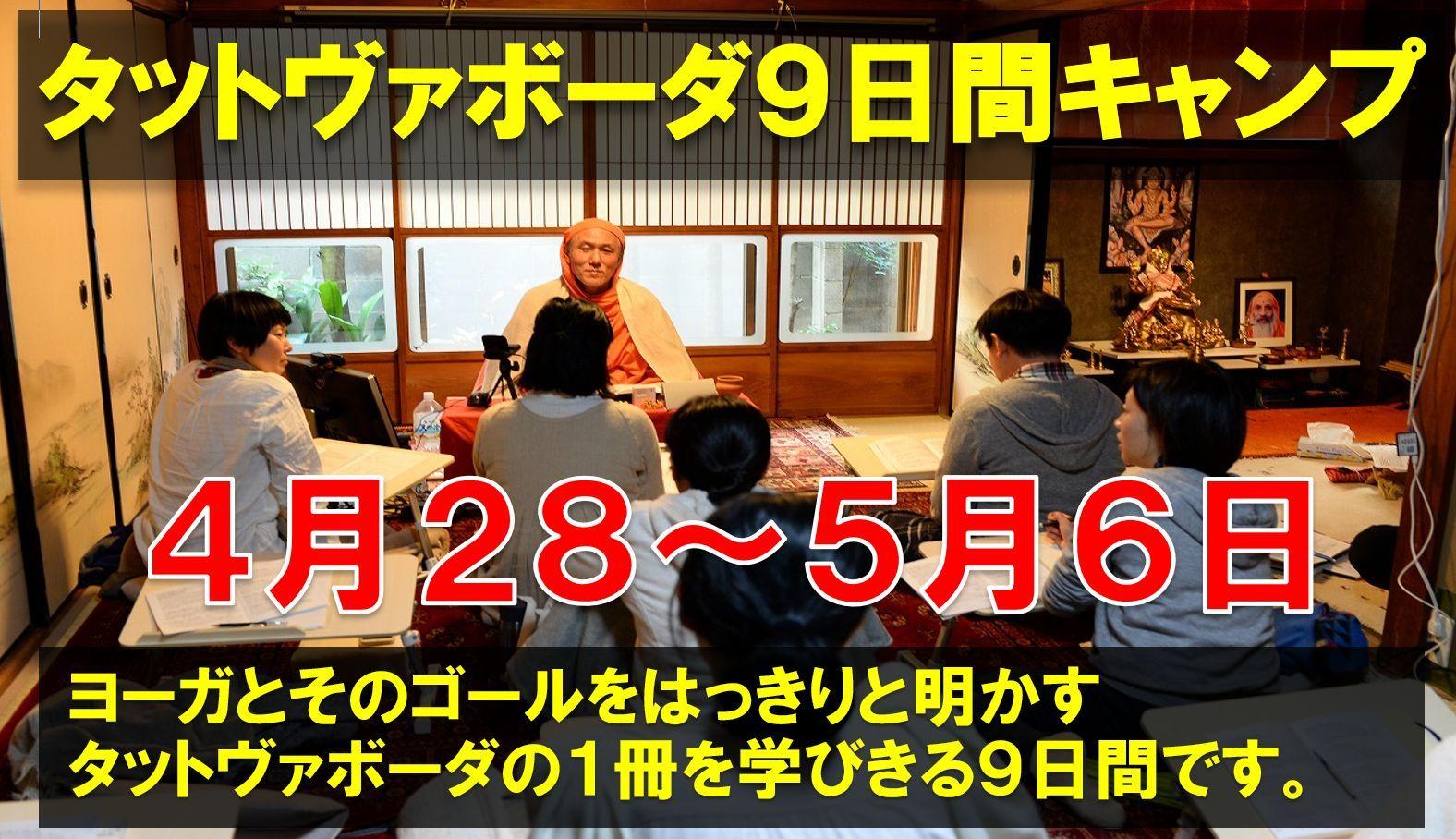 タットヴァボーダ9日間コース、京都センター_d0103413_17525743.jpg