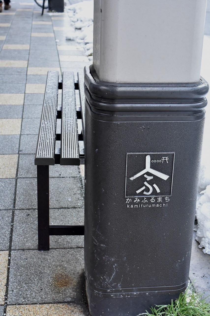 新潟 古町散歩_d0065116_22202041.jpg