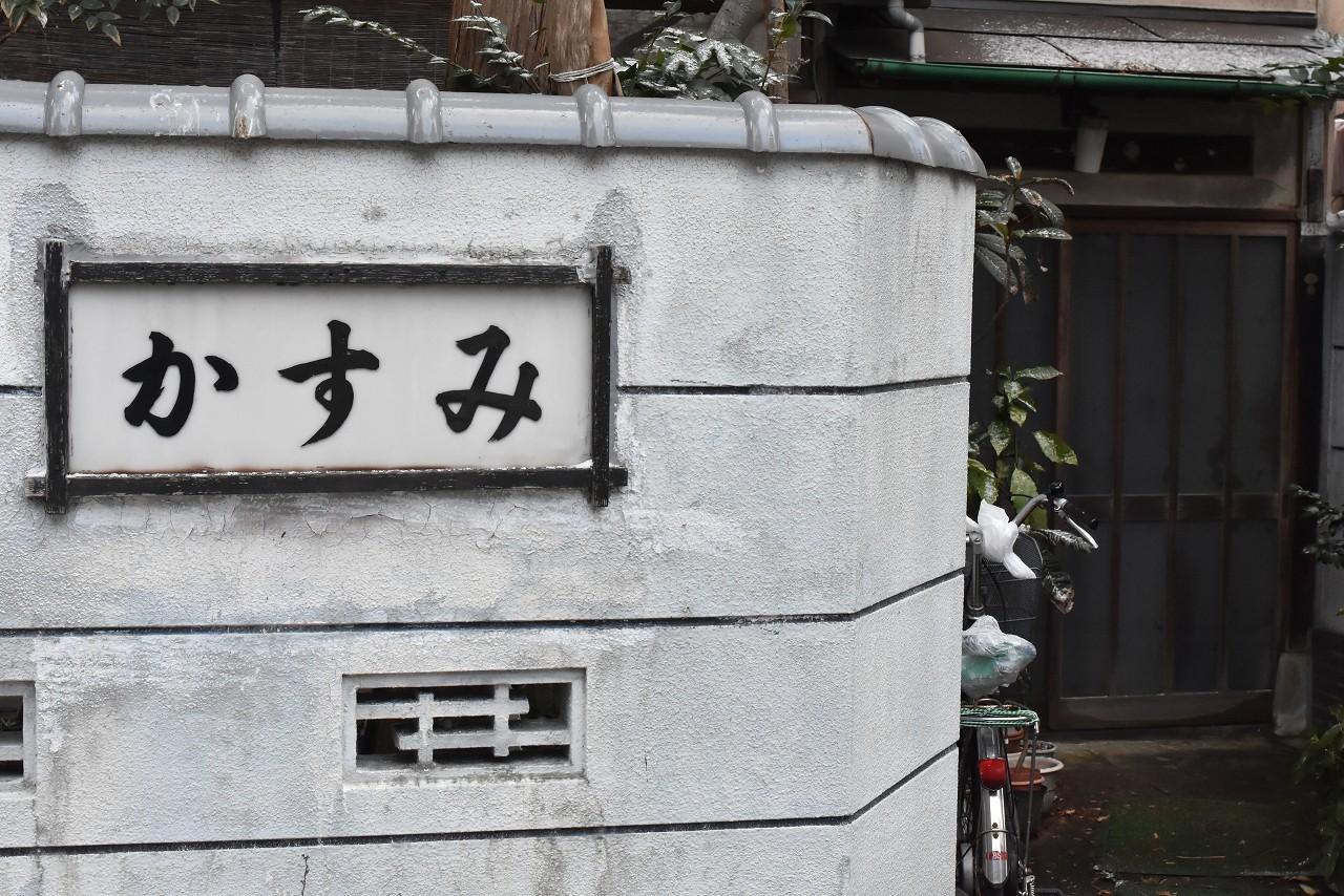 新潟 古町散歩_d0065116_22300491.jpg