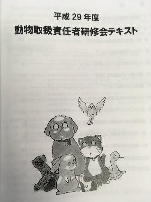 動物取扱責任者研修会に行ってきました_d0324916_17422682.jpg