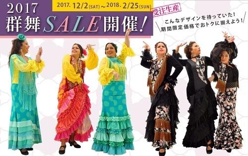 ~東京店限定FINAL SALE開催中!~_b0142724_16145892.jpg