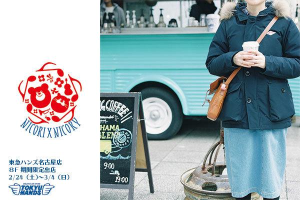 2/24(土)〜3/4(日)は、東急ハンズ名古屋店8階に出店します!_a0129631_09025814.jpg