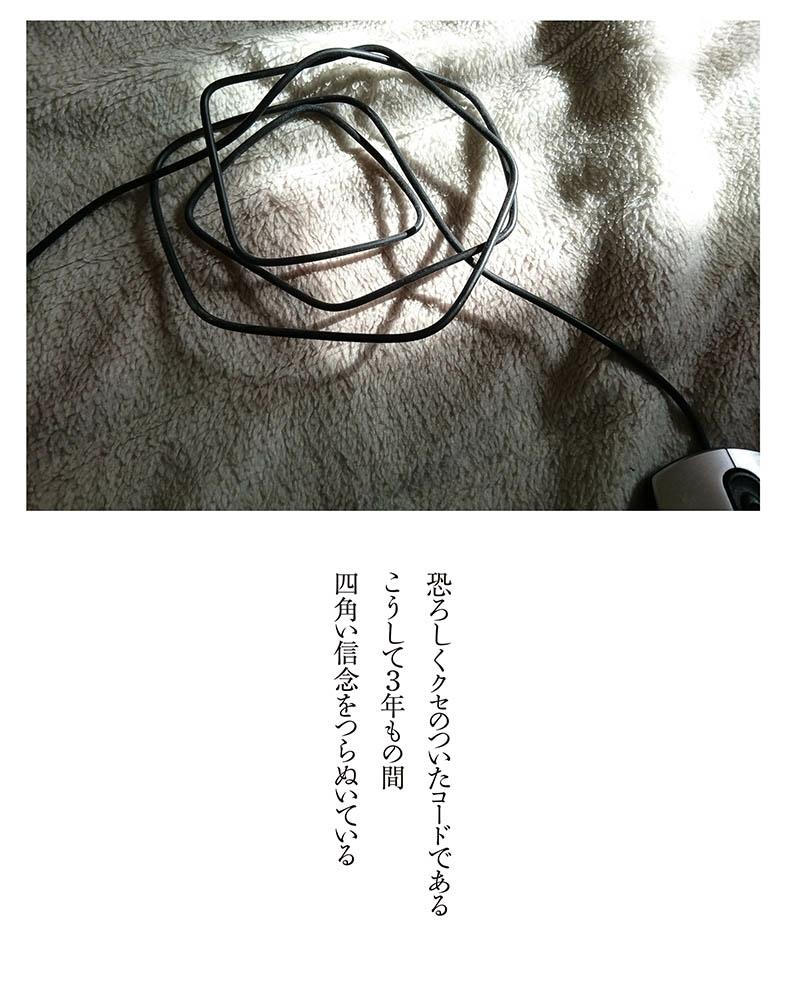 癖_b0355531_19271570.jpg