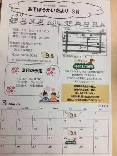 あそぼう会のお知らせ_c0151262_18220904.jpeg
