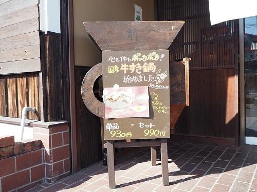 寒いが続きます!あったか国産牛すき鍋はいかが <やまき醤油蔵>_e0175370_10373119.jpg