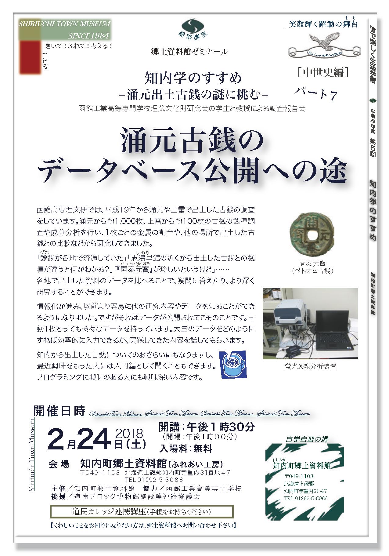 [知内町]「涌元古銭のデータベース公開への途」_f0228071_20454609.png