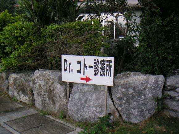 日本最西端の島、与那国島!_a0268377_18230331.jpg