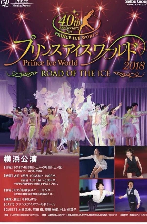 プリンスアイスワールド 横浜公演_c0366777_22323091.png