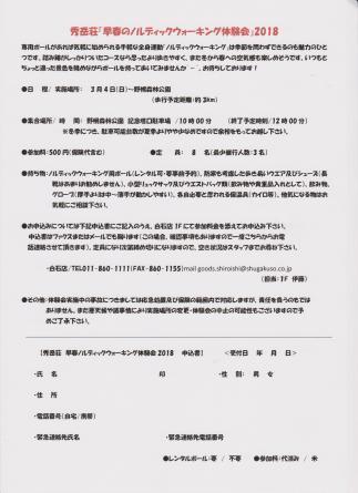 早春のノルディックウォーキング体験会!_d0198793_15005935.jpg