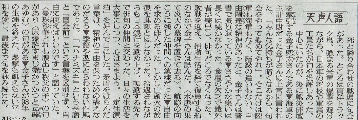 2018年2月22日 土浦市乙戸町6班の1新年会  その10_d0249595_07084362.jpg