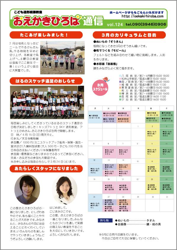 3月の通信&カリキュラム〜遠足のおしらせ_f0215199_17511162.jpg