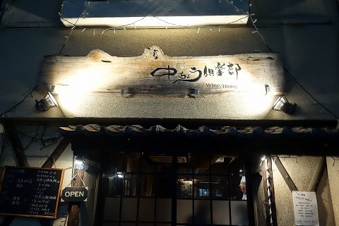 中ちゅう倶楽部(厚木市)_a0152501_07201543.jpg