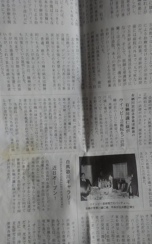 五井野正の正体 13_d0241558_13265746.jpg