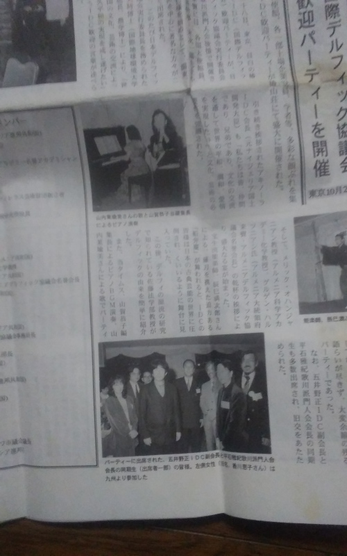 五井野正の正体 13_d0241558_18593783.jpg