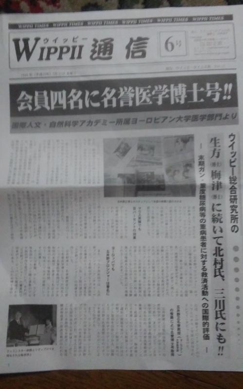 五井野正の正体 13_d0241558_19000043.jpg