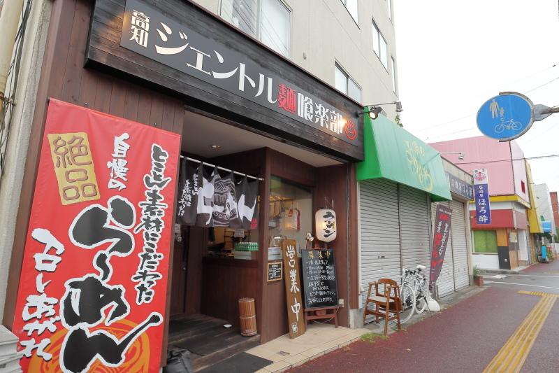 高知ジェントル麺喰楽部_a0077663_07000567.jpg