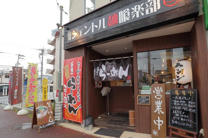 高知ジェントル麺喰楽部_a0077663_07000820.jpg