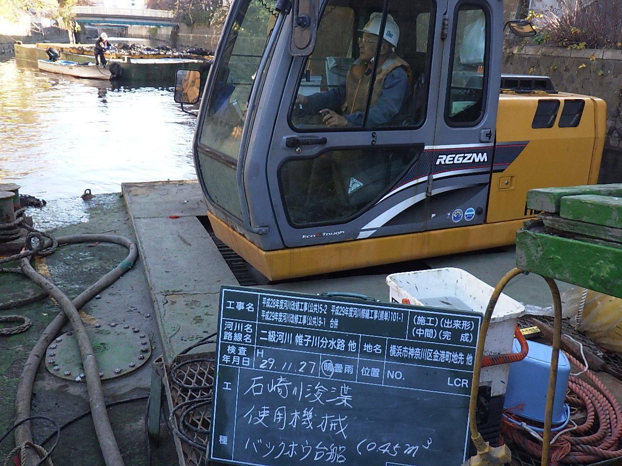 CSR活動 2月工事現場_f0394780_10504213.jpg