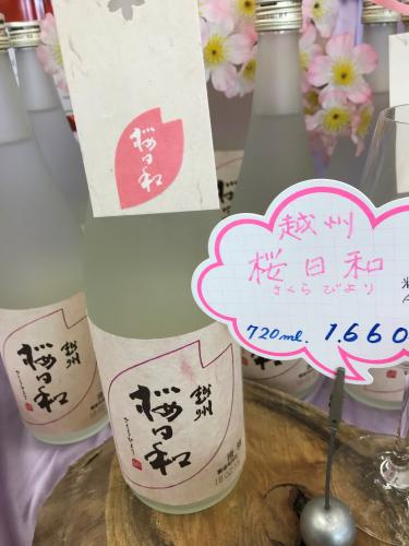 日本酒「越州 桜日和」吉祥寺の酒屋より_f0205182_14410137.png