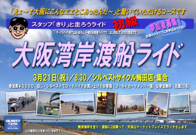 3/21(祝)大阪湾岸渡船ライド_e0363689_17105239.jpg