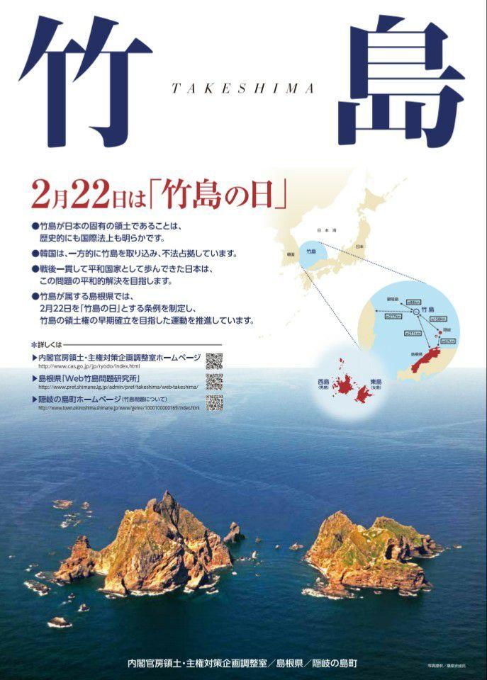 2月22日は竹島の日_f0168392_22313383.jpg