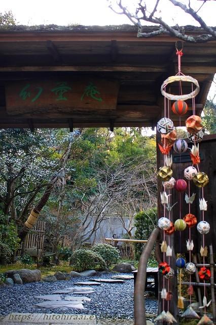 北鎌倉 幻董庵_f0374092_15252565.jpg