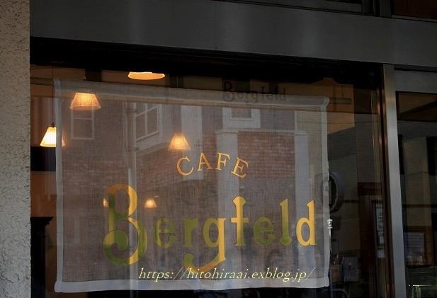 CAFE・Bergfeld_f0374092_16344590.jpg
