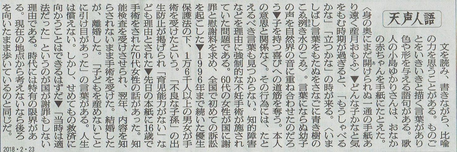 2018年2月23日 土浦市乙戸町6班の1新年会  その11_d0249595_06354981.jpg