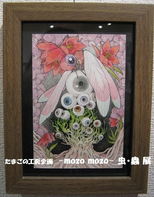たまごの工房企画 -mozo mozo- 虫・蟲 展 その3_e0134502_17015186.jpg