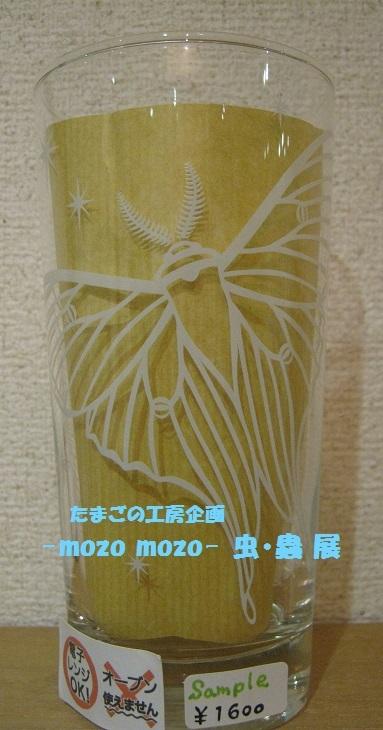 たまごの工房企画 -mozo mozo- 虫・蟲 展 その3_e0134502_17124816.jpg