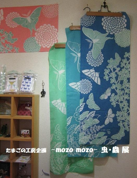 たまごの工房企画 -mozo mozo- 虫・蟲 展 その3_e0134502_17133748.jpg