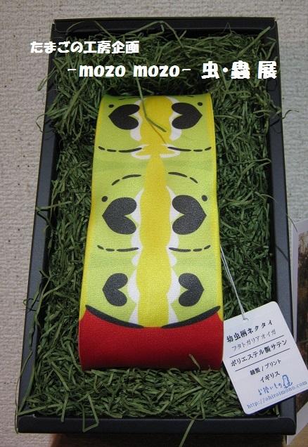 たまごの工房企画 -mozo mozo- 虫・蟲 展 その3_e0134502_17144362.jpg