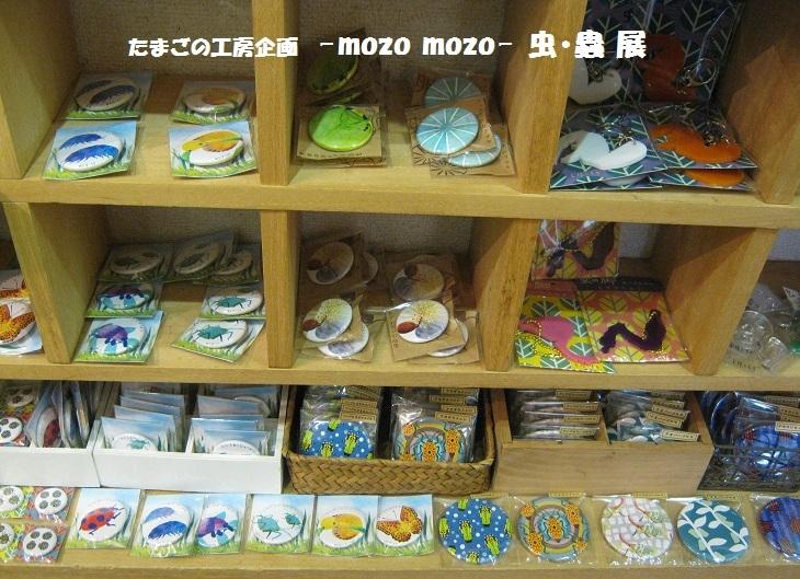 たまごの工房企画 -mozo mozo- 虫・蟲 展 その3_e0134502_17220058.jpg