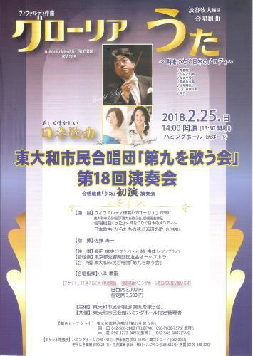 私の古巣、東大和市でのコンサート_f0208202_23252618.jpg