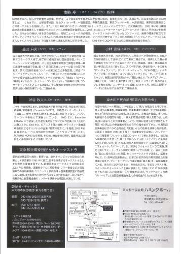 私の古巣、東大和市でのコンサート_f0208202_23263373.jpg