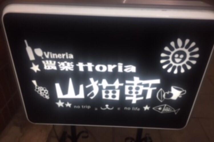 Vineria 農楽ttoria 山猫軒_e0115904_06072411.jpg