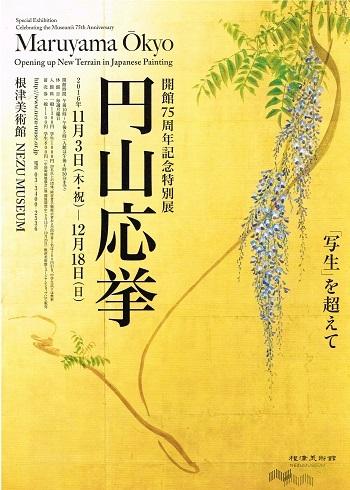 円山応挙 「写生」を超えて_f0364509_21355021.jpg