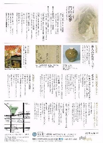 円山応挙 「写生」を超えて_f0364509_21355785.jpg