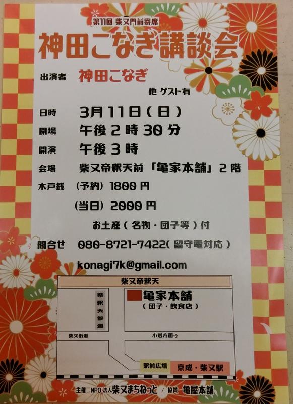 2月24日(土)神田こなぎ講談会_d0278912_23195046.jpg
