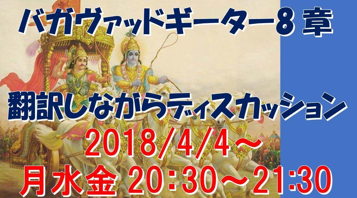 月、水、金の夜20時30分からギーター8章、日本語訳とディスカッション_d0103413_01111097.jpg