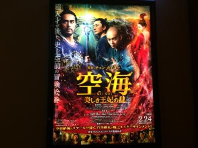 映画「空海」_d0214221_23153506.jpg