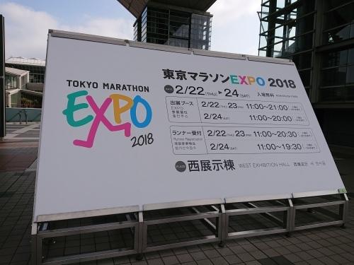 東京マラソン ナンバーカード引換 ボランティアしてきました_c0100865_07274299.jpg
