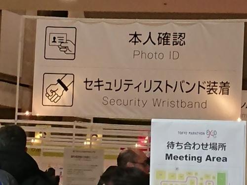 東京マラソン ナンバーカード引換 ボランティアしてきました_c0100865_07293879.jpg