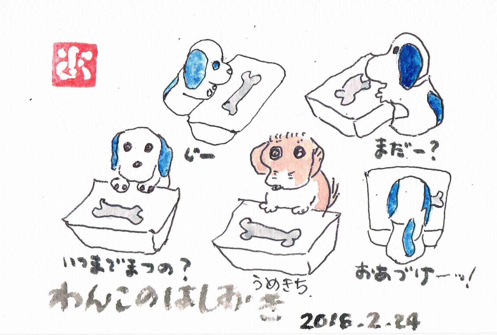 箸置きワンコ_e0232277_10231219.jpg