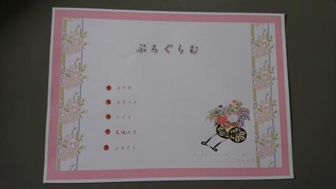 ぽっぽでミニコンサート  NO1_e0048582_14204674.jpg