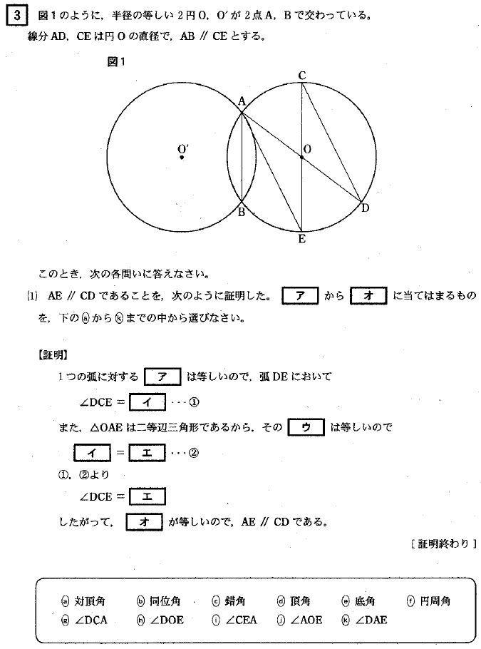 平成30年入試問題 高専数学 平面図形の解説 スクール809