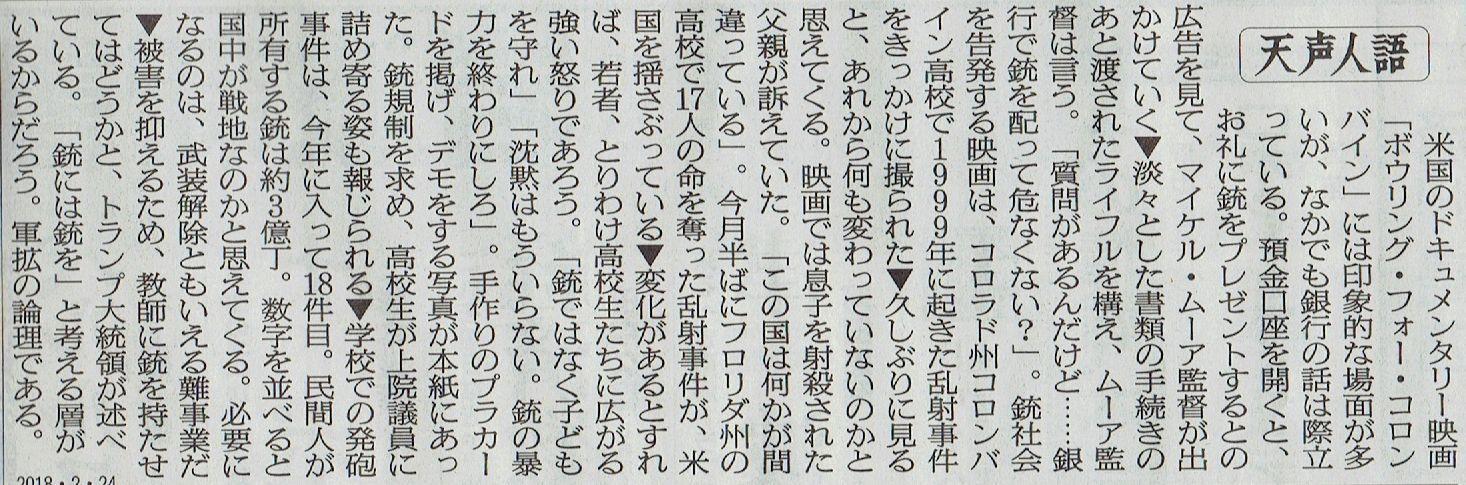 2018年2月24日 土浦市乙戸町6班の1新年会  その12_d0249595_14011551.jpg