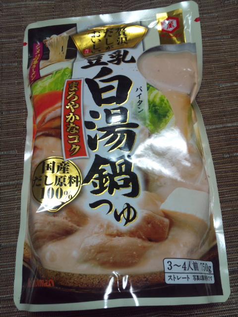 豆乳白湯鍋つゆ_f0076001_2234118.jpg