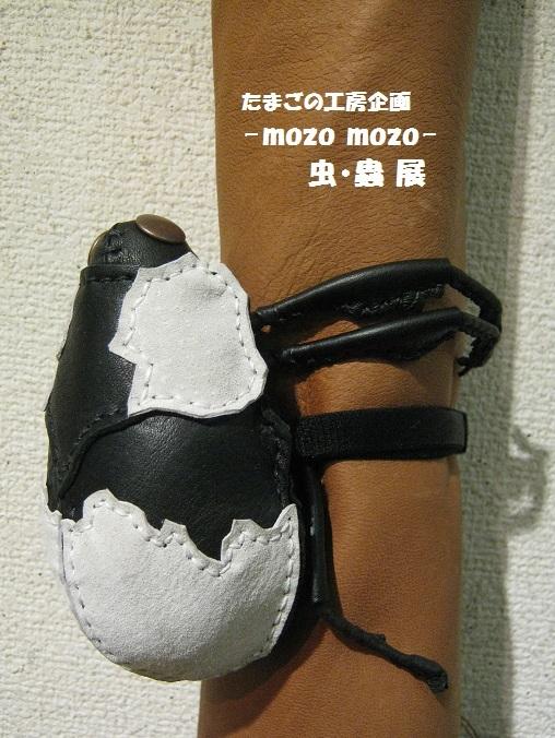 たまごの工房企画 -mozo mozo- 虫・蟲 展 その4_e0134502_15020463.jpg